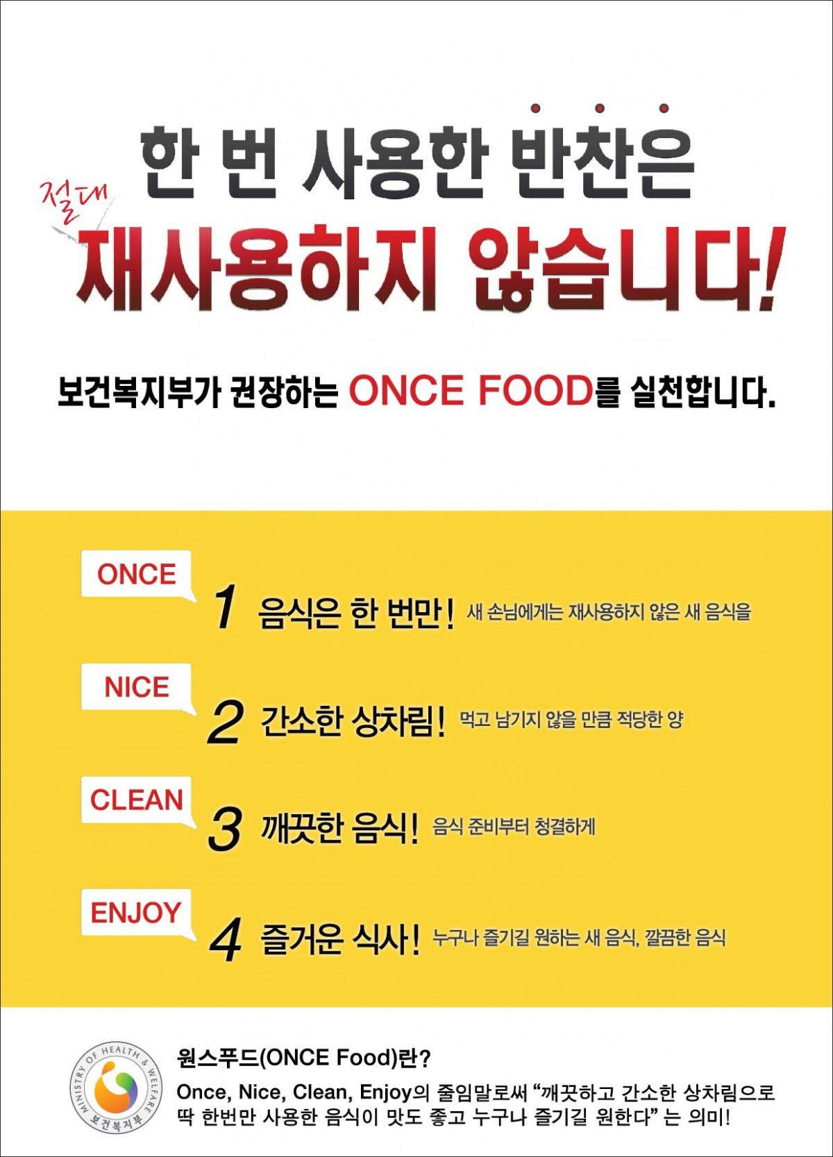 once food 팝업.jpg