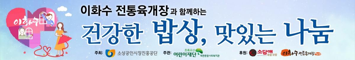 봉사 활동 현수막_1130-01.jpg