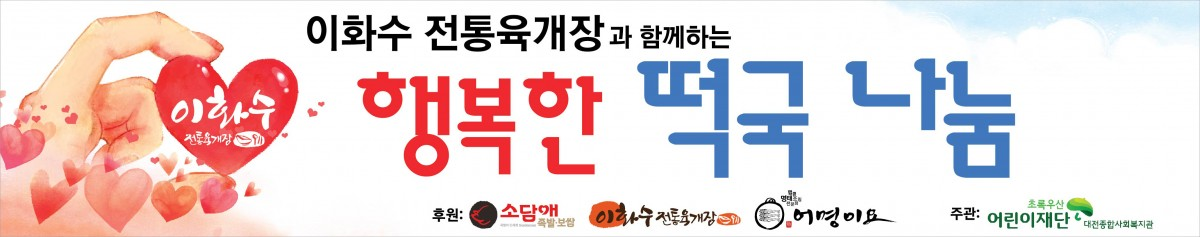 16년 2월 봉사활동 현수막-01.jpg