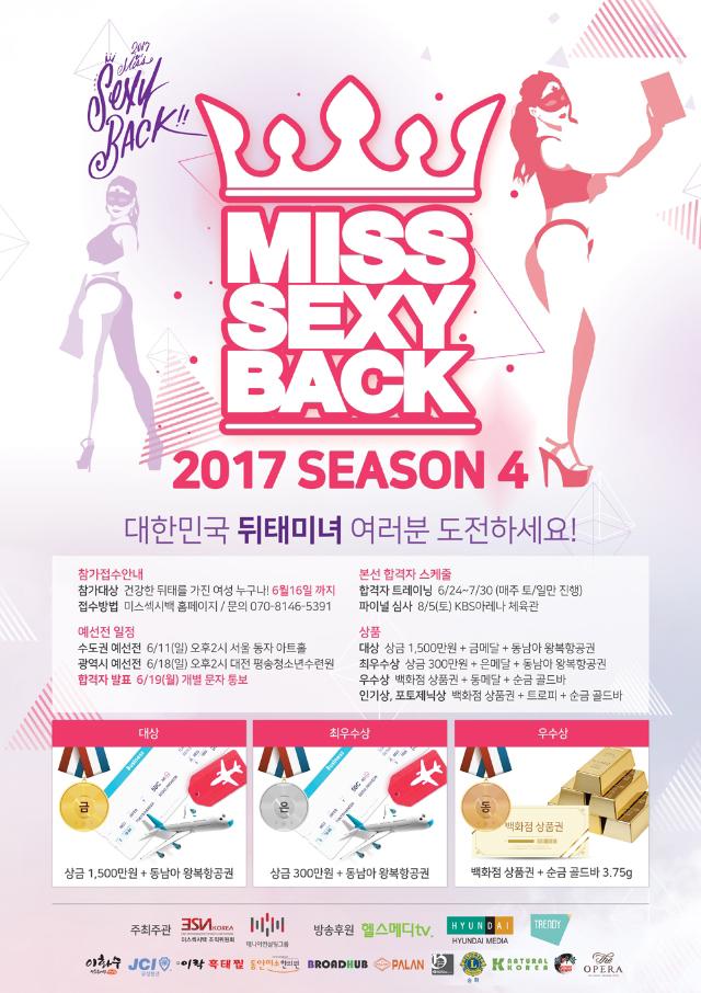 2017-05-17 16;04;25 미스섹시백(수정).jpg