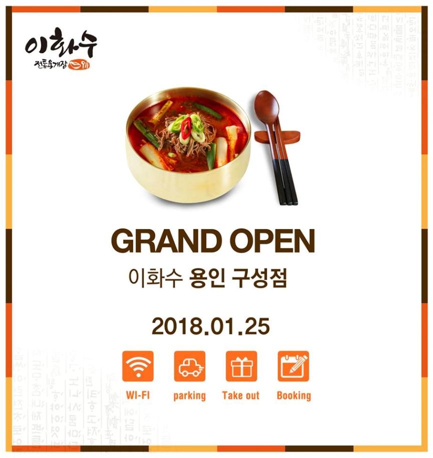 2018-01-25 용인 구성점 오픈.jpg