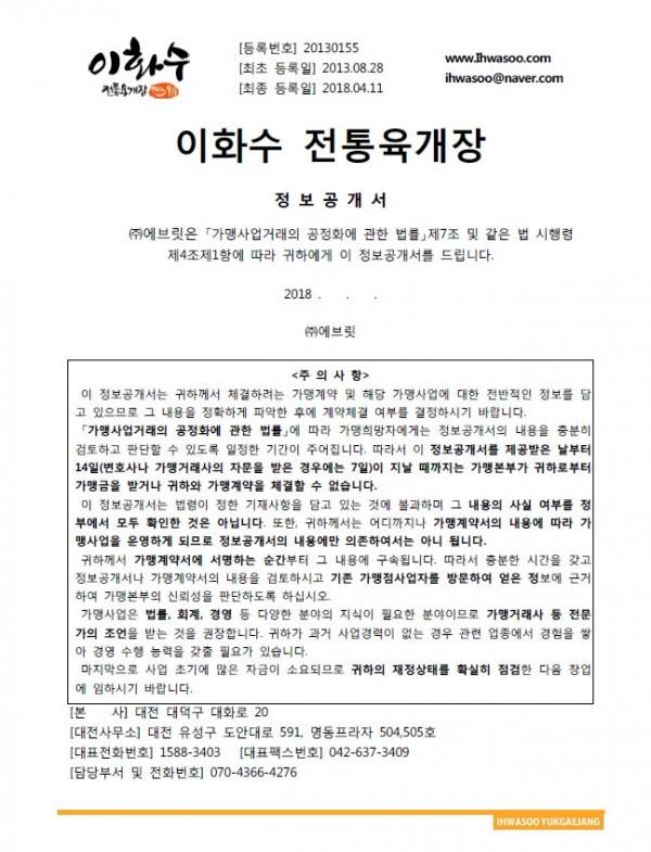 이화수정보공개서.JPG